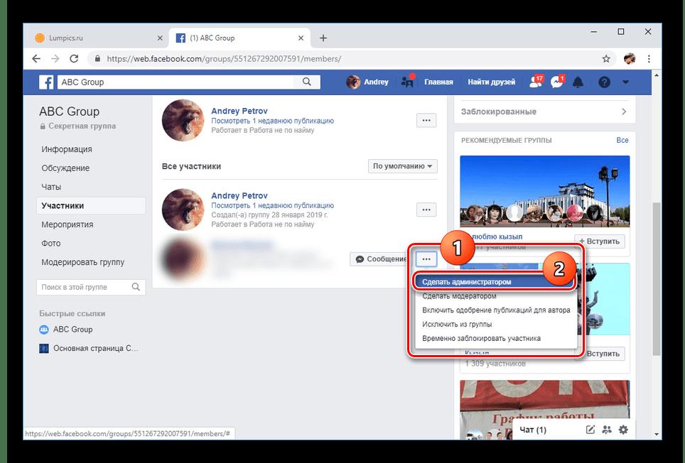 Добавление администратора в группе на Facebook