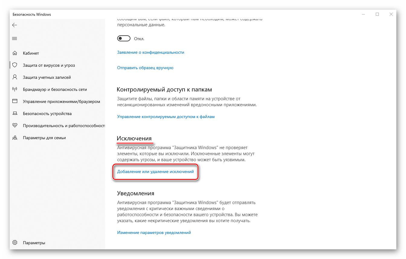 Добавление или удаление исключений в Защитнике Windows 10