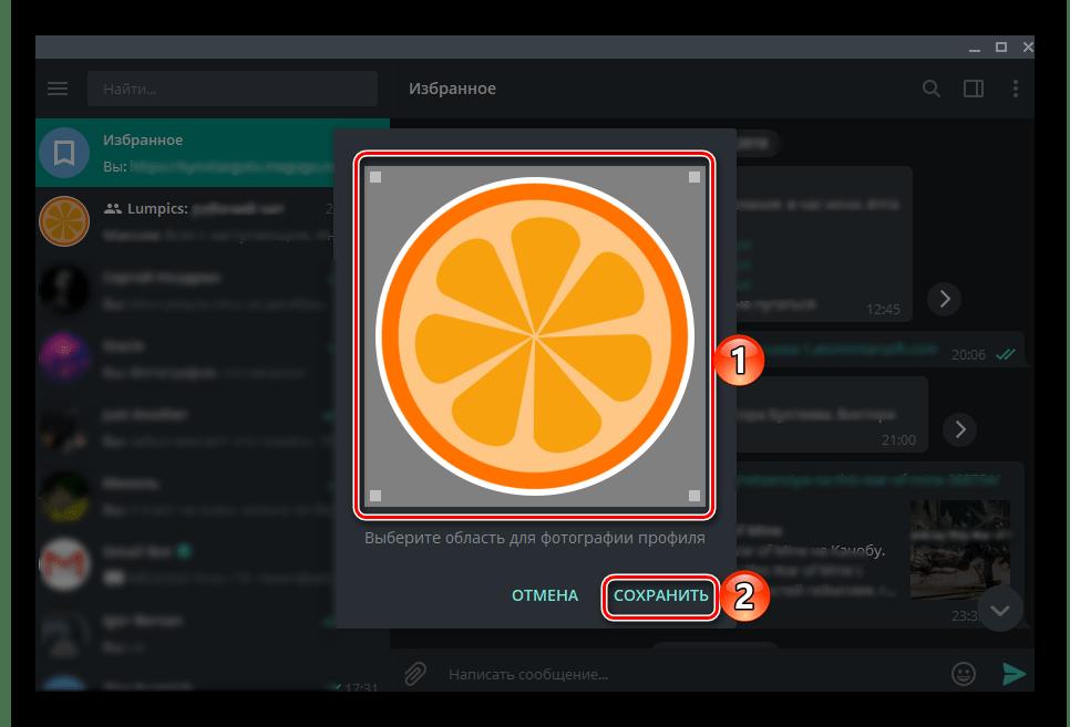 Добавление изображения канала в приложении Telegram для Windows