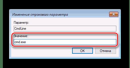 Добавление команды cmd.exe в реестре в Windows 10