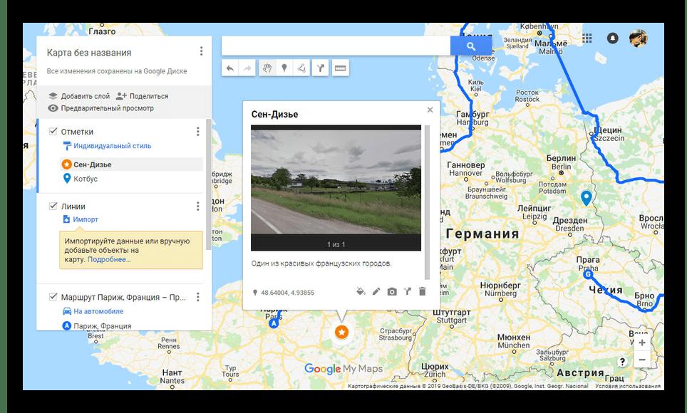 Добавление маркеров на сайте Google My Maps