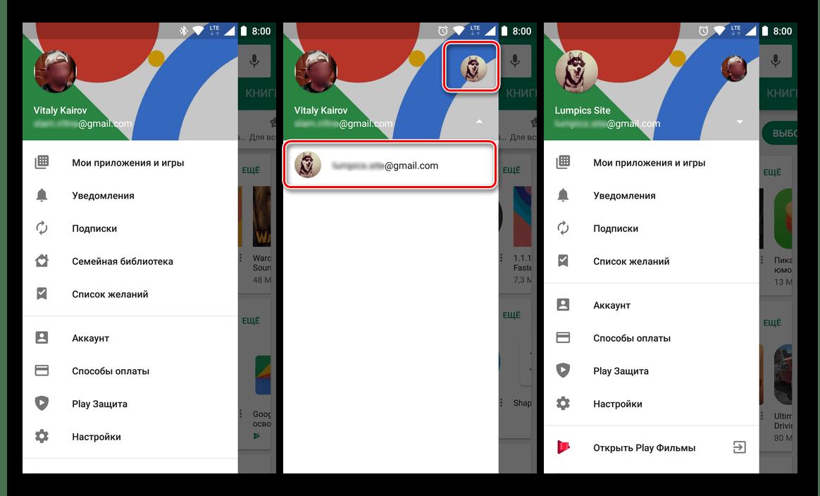 Добавление нового аккаунта в Google Play Маркете на Android