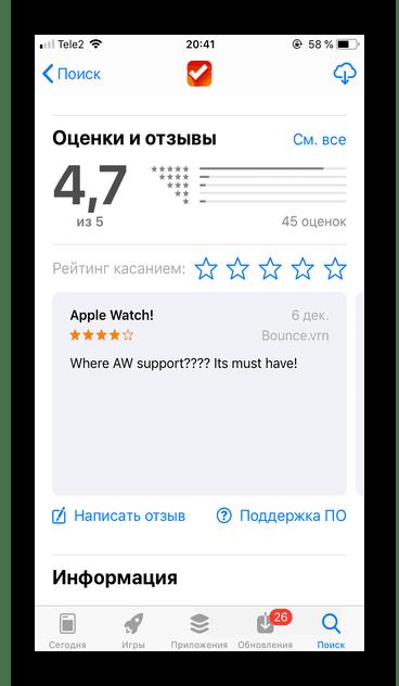 Добавление нового отзыва в магазине App Store на iPhone