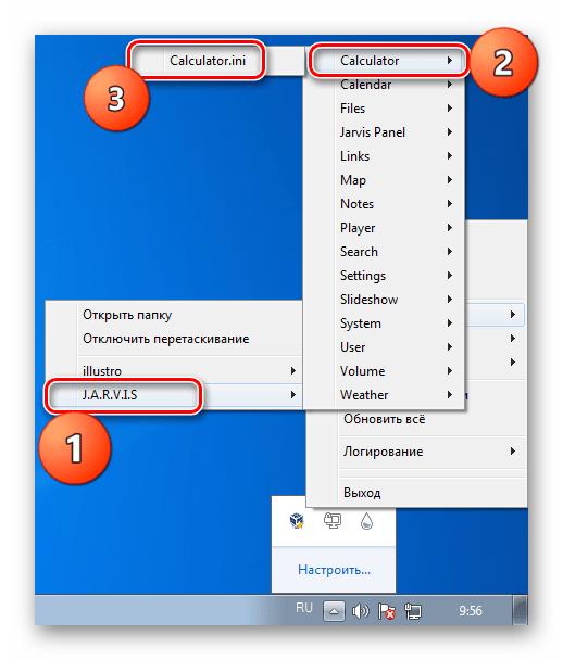 Добавление отдельного скина программы Rainmeter на рабочий стол в Windows 7