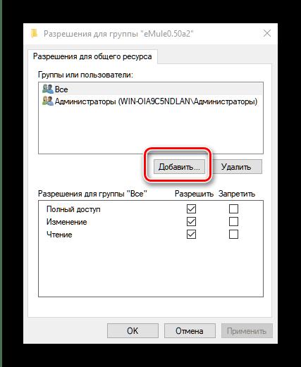 Добавление пользователей для предоставления общего сетевого доступа в Windows 10