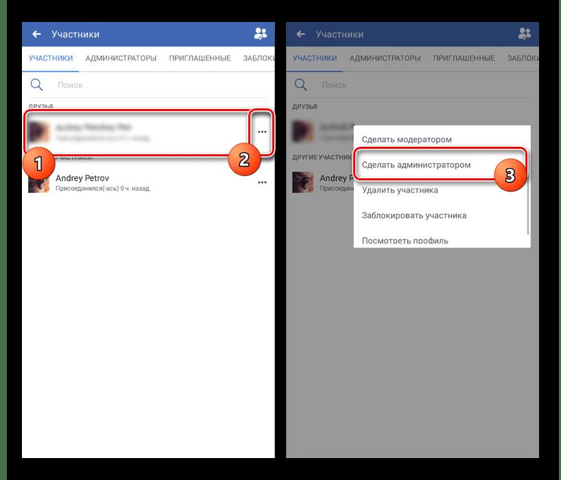 Добавление прав администратора в группе в приложении Facebook