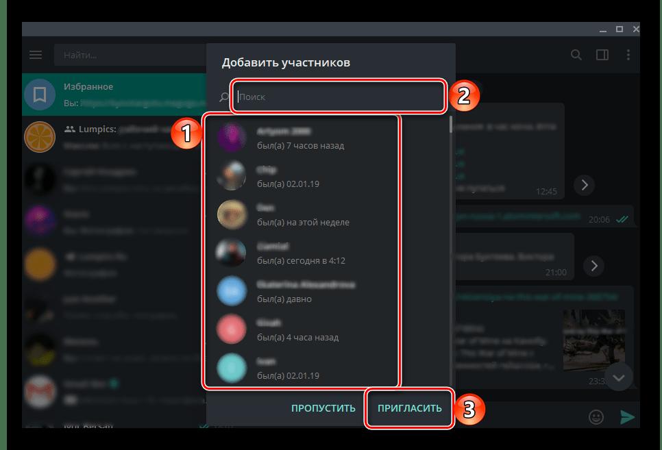 Добавление участников в публичный канал в приложении Telegram для Windows