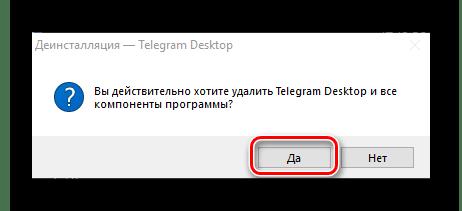 Дополнительное подтверждение удаления мессенджера Telegram в ОС Windows 10