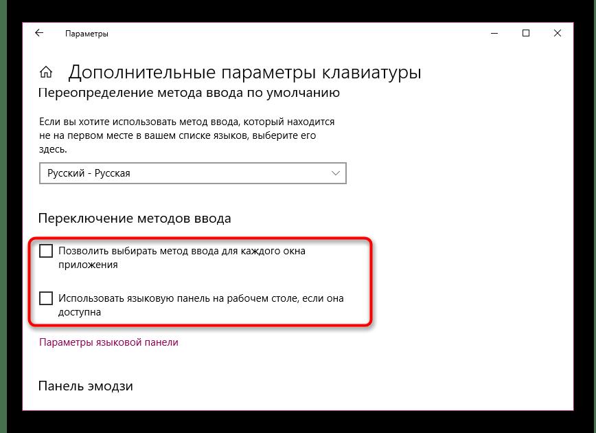 Дополнительные настройки языка ввода в Windows 10
