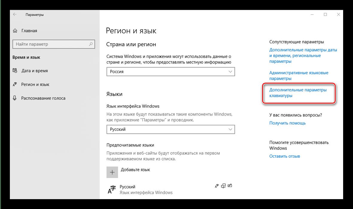 Дополнительные параметры клавиатуры для возвращения языковой панели в Windows 10