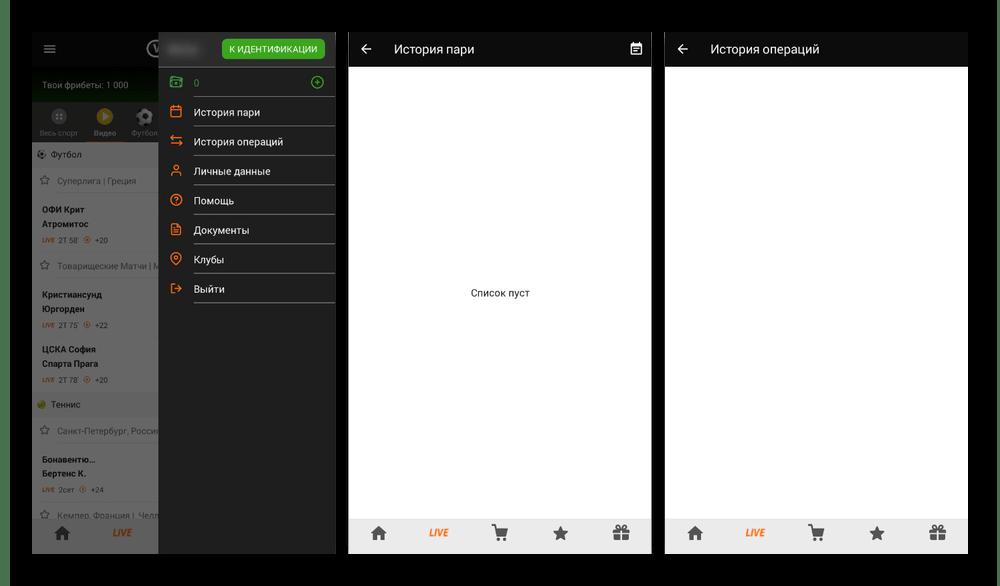 Доступ к истории в приложении Winline на Android