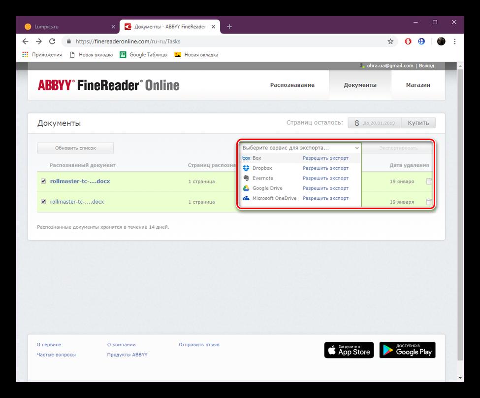 Экспортировать готовый результат на сайте ABBYY FineReader Online