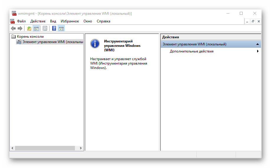 Элемент управления WMI стандартной консоли в ОС Windows 10