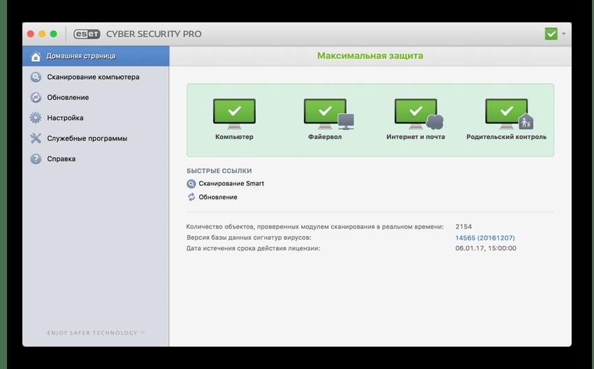 ESET Cyber Security для операционной системы MacOS