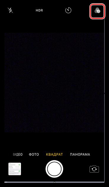 Фильтры в приложении Камера на iPhone