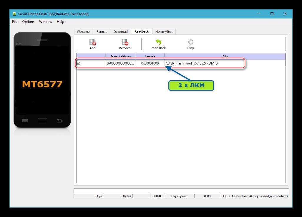 Fly IQ445 SP Flash Tool переход к определению параметров создаваемого бэкапа