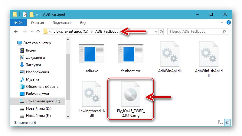 Fly IQ445 файл-образ кастомного рекавери TeamWinRecovery (TWRP) в папке с Fastboot
