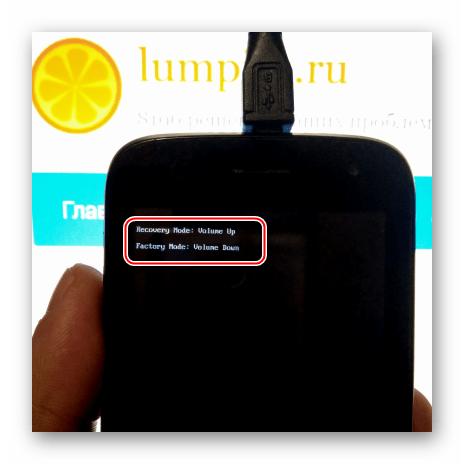 Fly IQ445 меню режимов запуска - нажать и удерживать три аппаратные клавиши смартфона