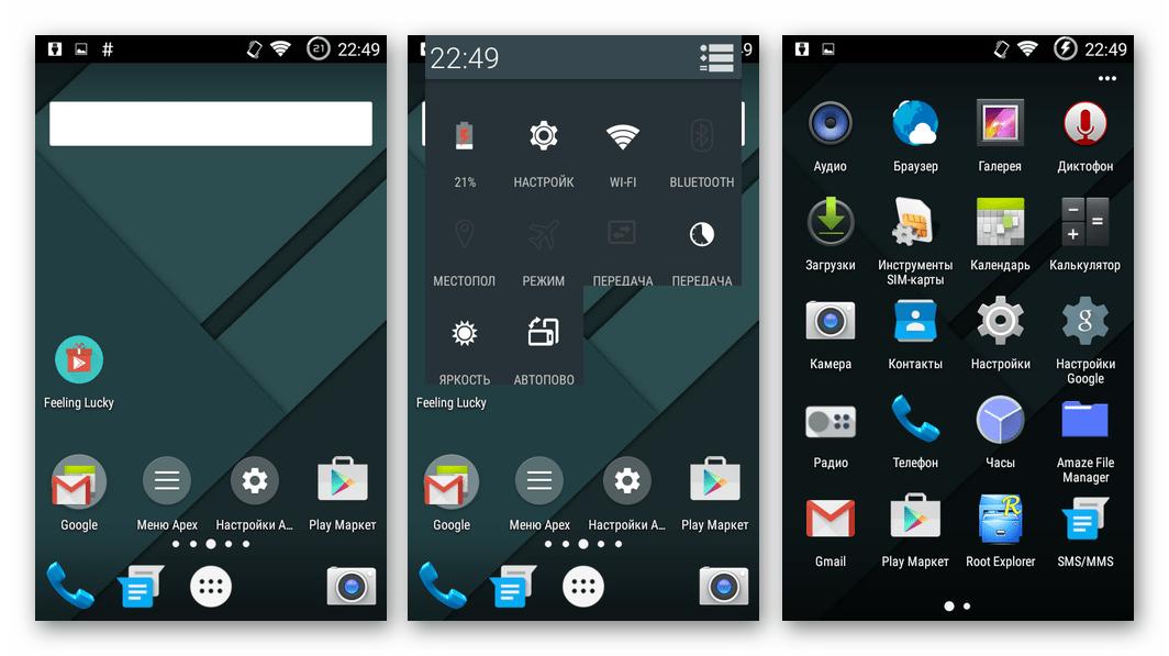 Fly   IQ445 неофициальная модифицированная прошивка на базе Android 4.4