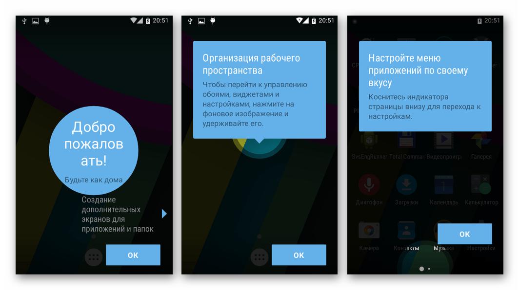 Fly IQ445 неофициальная прошивка Lollifox на базе Android 4.2 - первый запуск на смартфоне