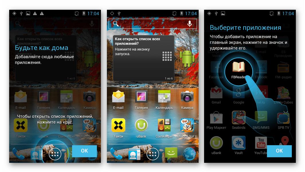Fly IQ445 официальная прошивка смартфона последней версии V14