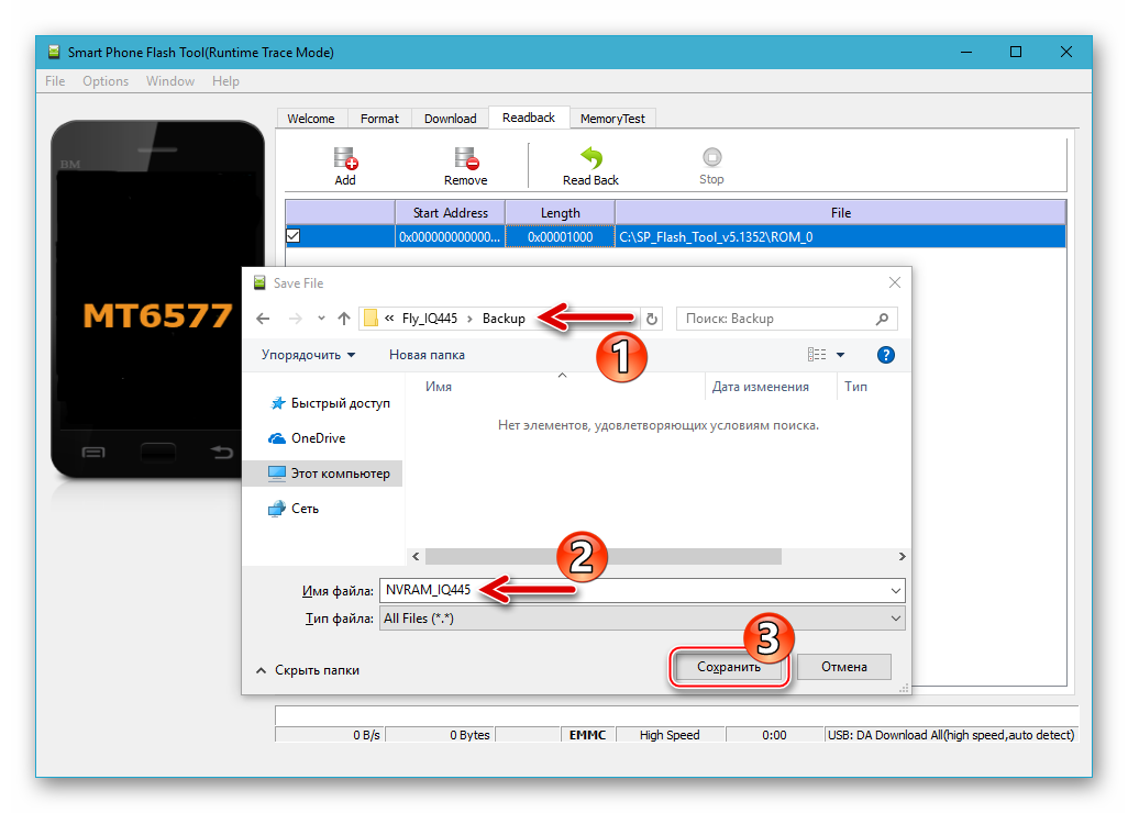 Fly IQ445 выбор пути сохранения и имени бэкапа NVRAM, создаваемого через SP Flash Tool