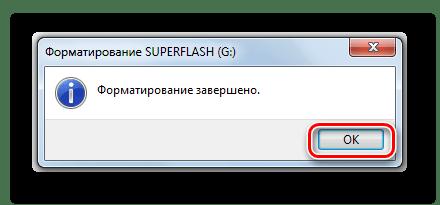 Форматирование флешки в формат файловой системы FAT32 завершено в Windows 7