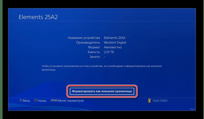 Форматировать внешний жесткий диск игровой приставки PS4