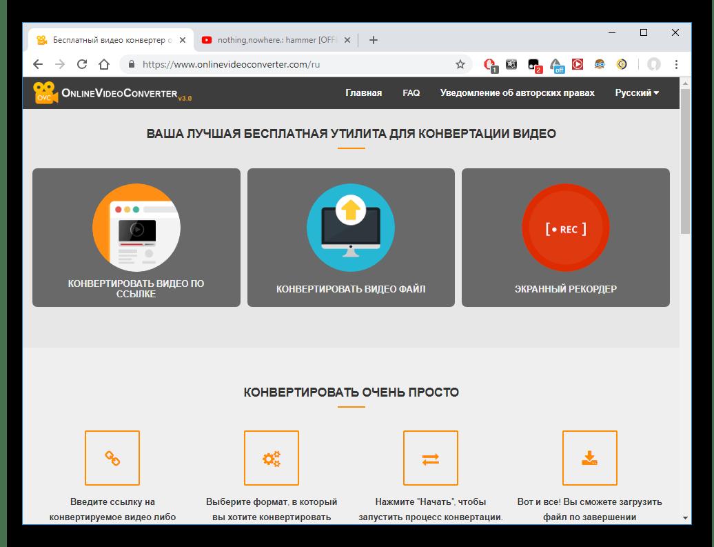 Главная страница сайта Online Video Converter