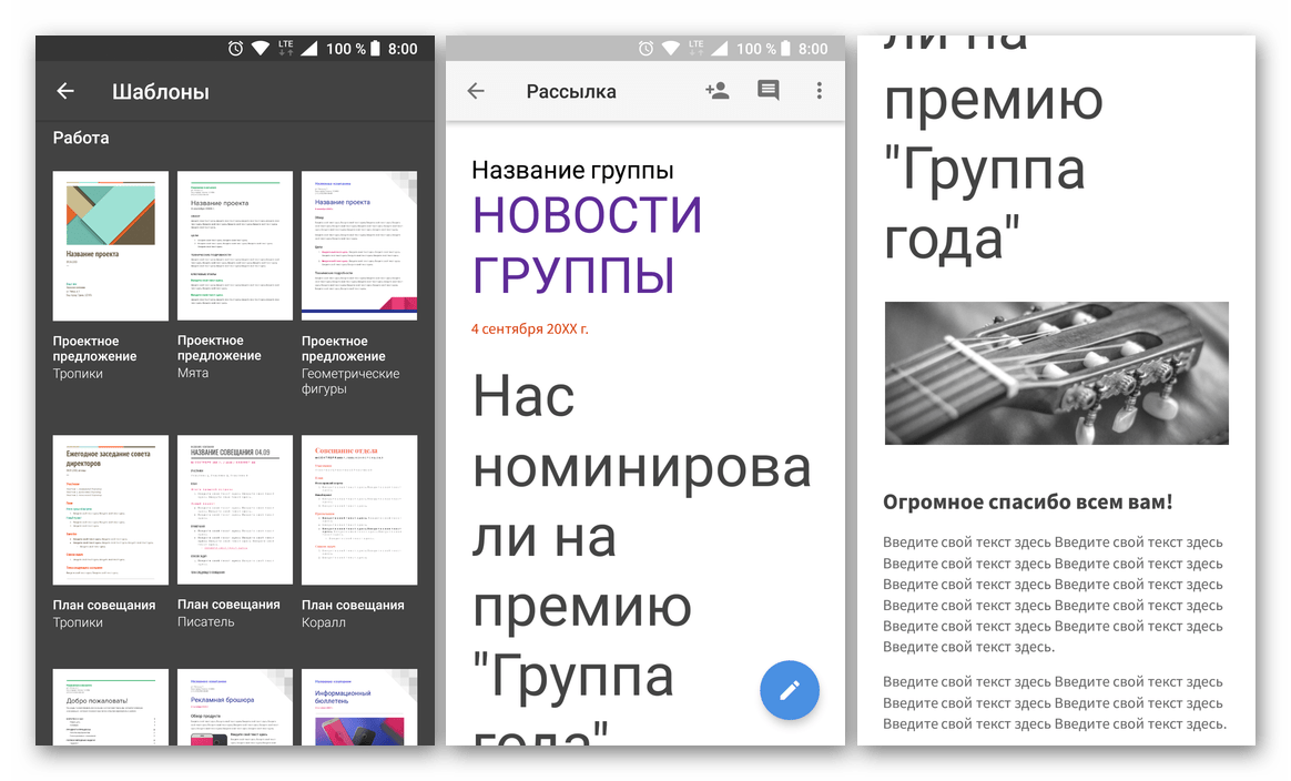 Готовые шаблоны документов в приложении Google Документы для Android