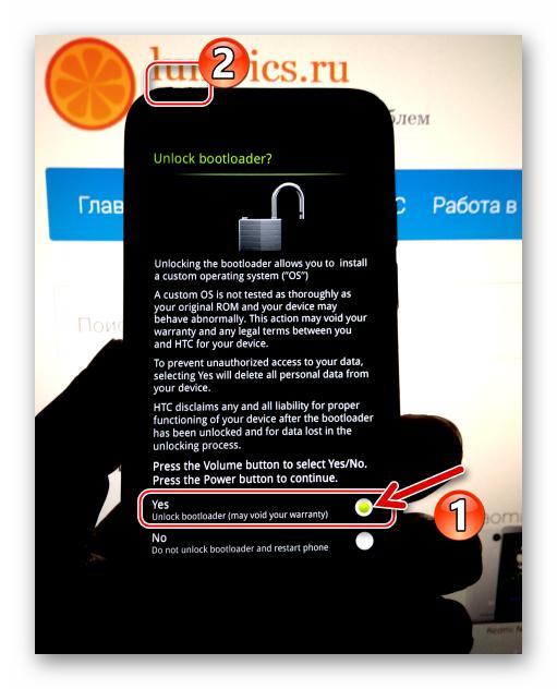 HTC Desire 601 Kingo HTC Bootloader Unlock подтверждение разблокировки загрузчика на экране смартфона