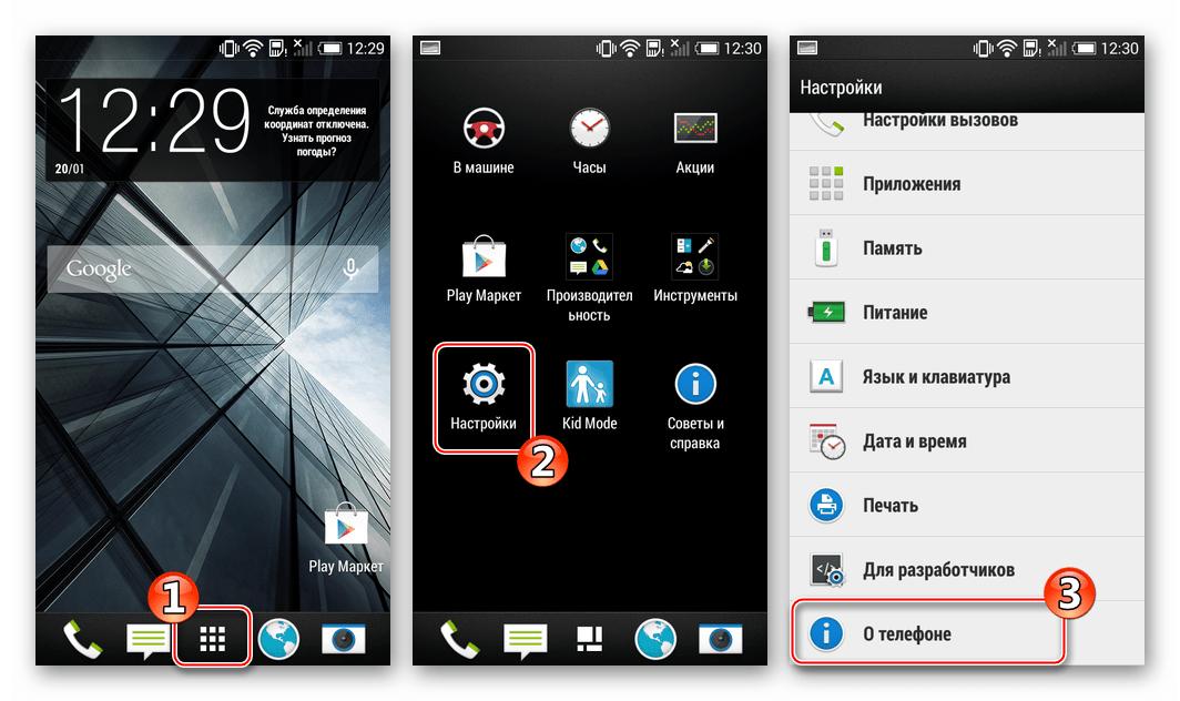 HTC Desire 601 Настройки, пункт О телефоне для вызова функции обновления Android