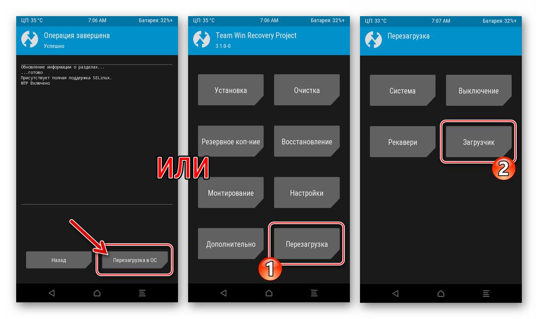 HTC Desire 601 Перезагрузка в ОС или меню HBOOT девайса после удаления рут-прав через TWRP
