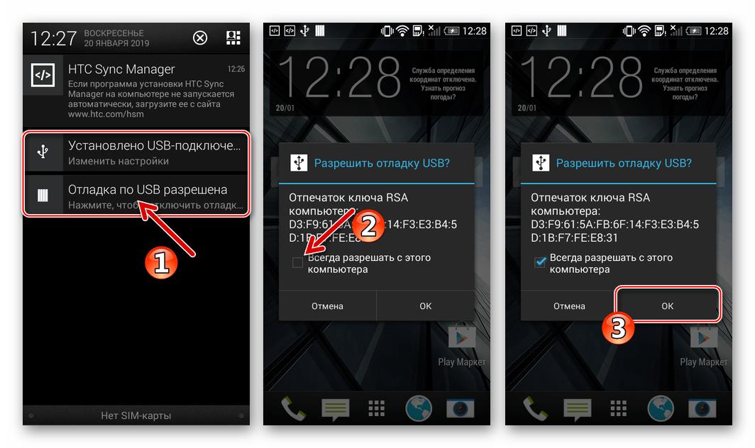 HTC Desire 601 Предоставление компьютеру доступа к телефону в режиме Отладки USB