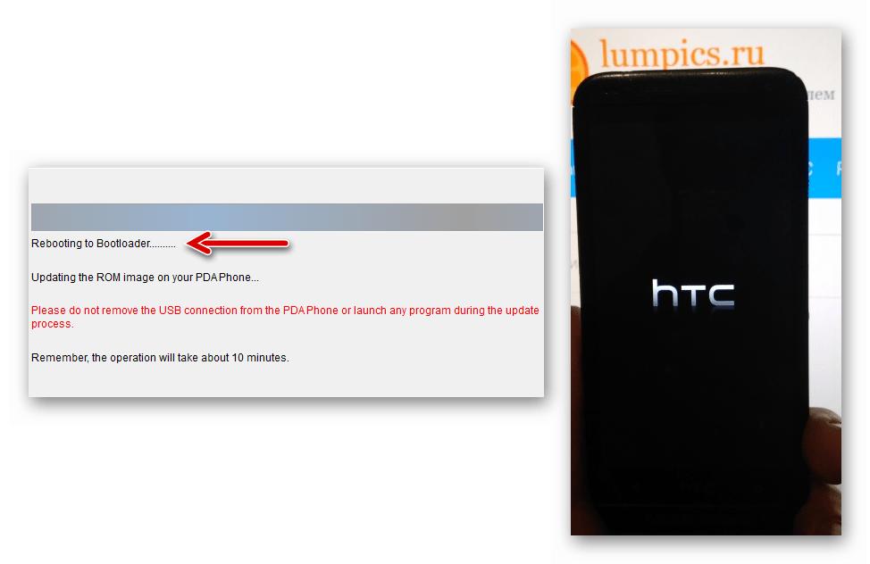 HTC Desire 601 ROM Update Utility (ARU Wizard) - перезагрузка смартфона в режим RUU