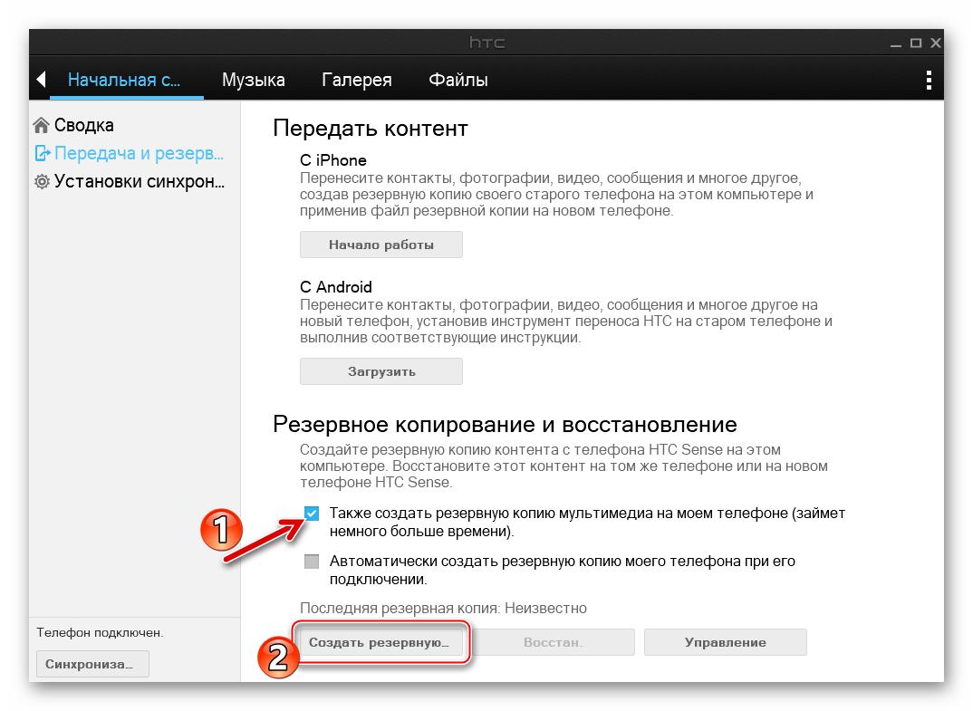 HTC Desire 601 Раздел Резервное копирование и восстановление в Sync Manager - создание бэкапа