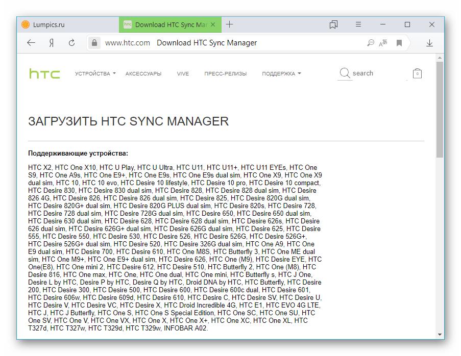 HTC Desire 601 Скачать программу HTC Sync Manager для работы с телефоном с официального сайта
