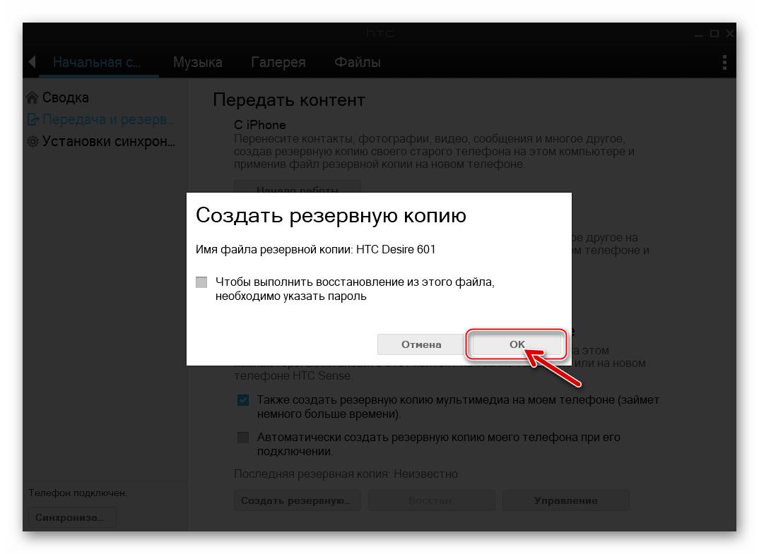 HTC Desire 601 Sync Manager начало копирования информации в бэкап