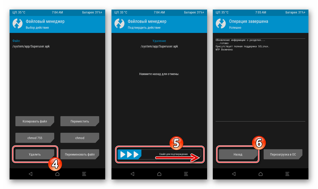 HTC Desire 601 Удаление файла Superuser.apk через Aroma-менеджер в TWRP