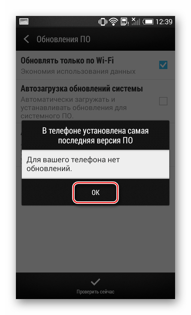 HTC Desire 601 В телефоне установлена последняя версия официальной прошивки