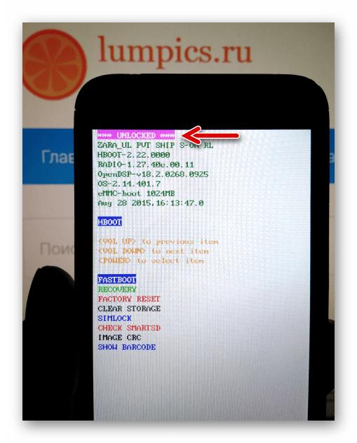 HTC Desire 601 Загрузчик телефона Разблокирован - статус Unlocked в меню HBOOT