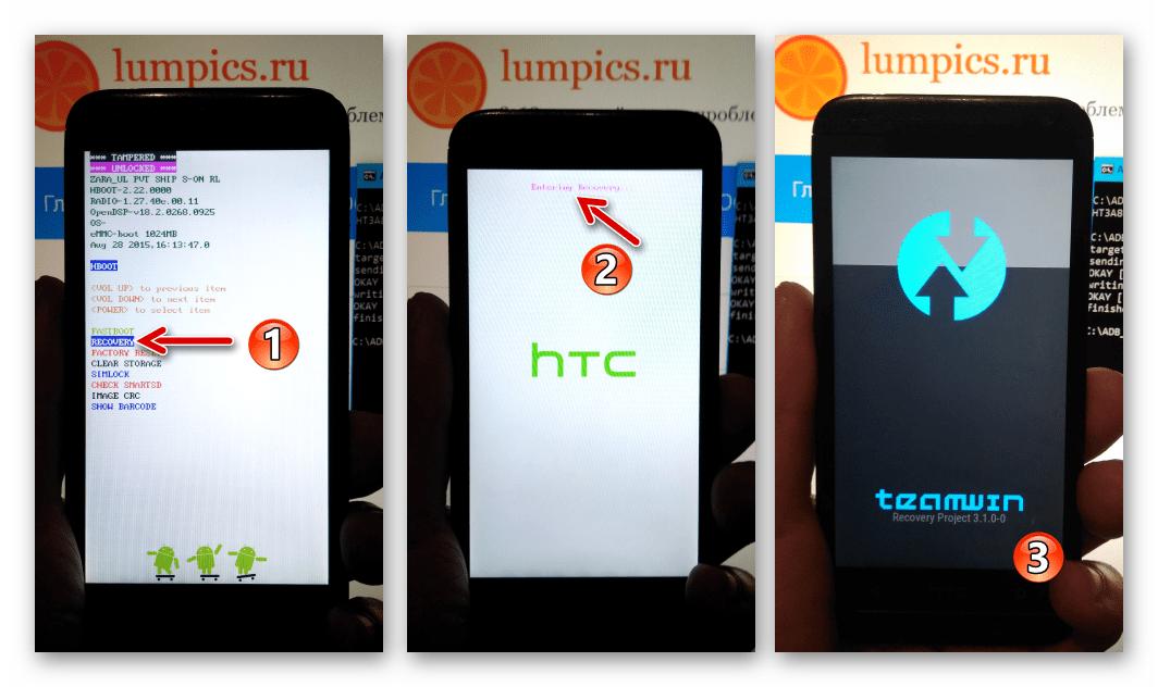 HTC Desire 601 Запуск модифицированного рекавери TWRP после прошивки образа среды через Fastboot