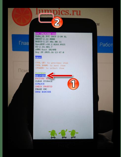 HTC Desire 601 Запуск заводской или кастомной среды восстановления (рекавери) из меню HBOOT смартфона