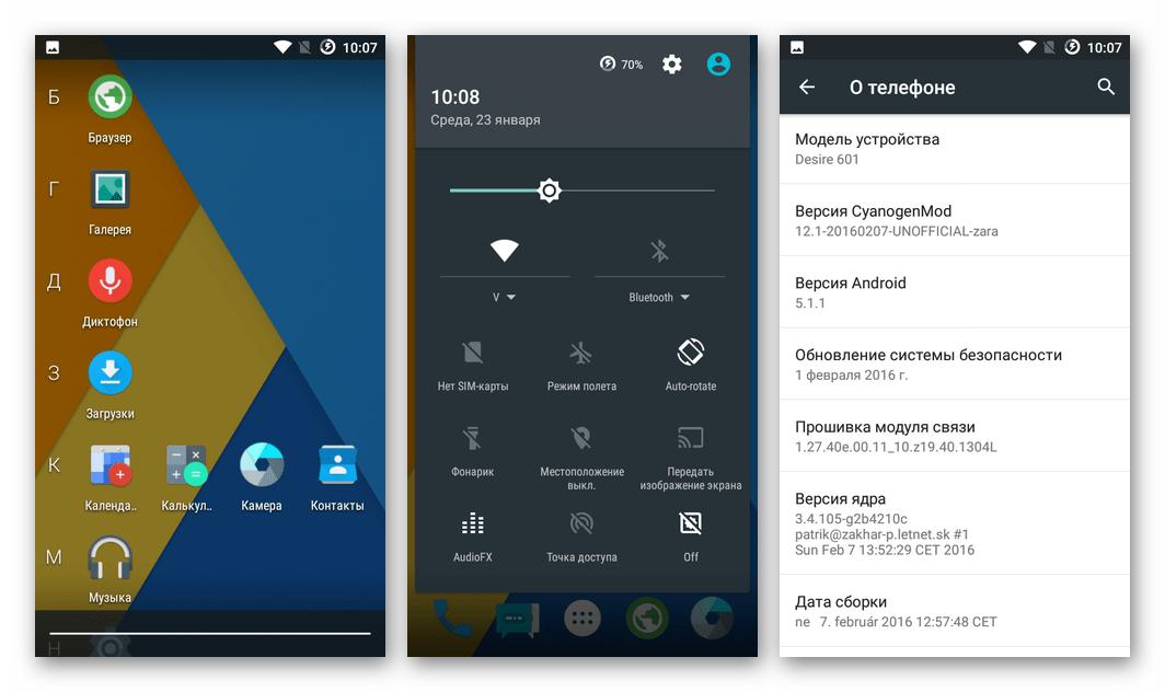 HTC Desire 601 кастомная прошивка на базе Android 5.1.1 для аппарата
