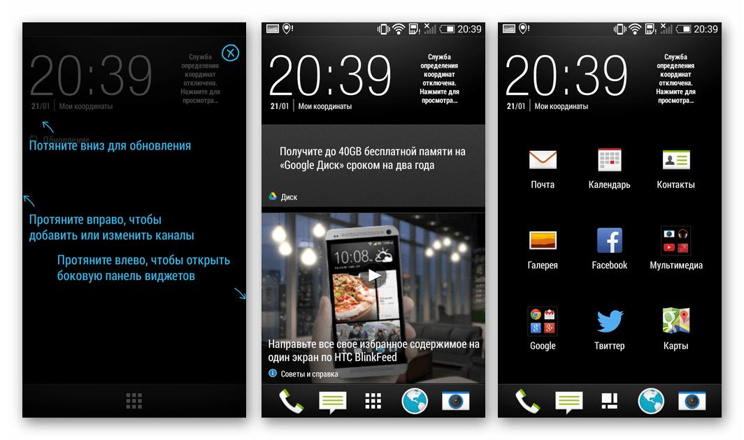 HTC Desire 601 официальная прошивка на базе Android 4.4 установлена через ARU Wizard