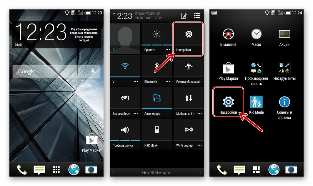 HTC Desire 601 переход в Настройки Андроид для включения Отладки по USB