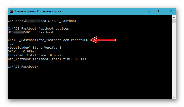 HTC Desire 601 перевод девайса в режим установки RUU прошивки через Fastboot