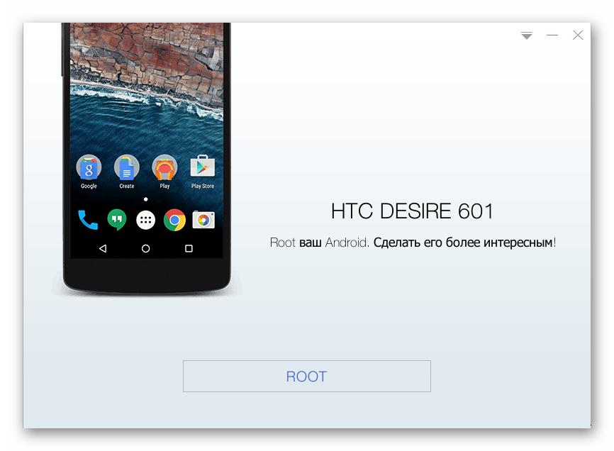 HTC Desire 601 приложение Kingo Root для получения привилегий Суперпользователя на смартфоне