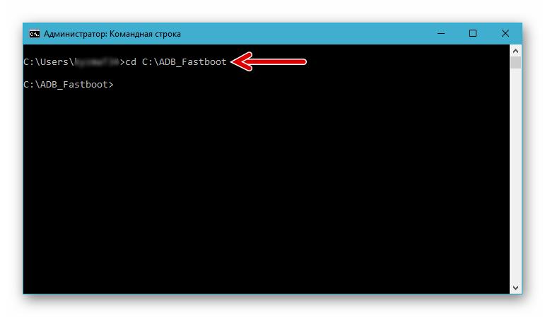 HTC Desire 601 прошивка через Fastboot - команда для перехода в каталог с консольной утилитой