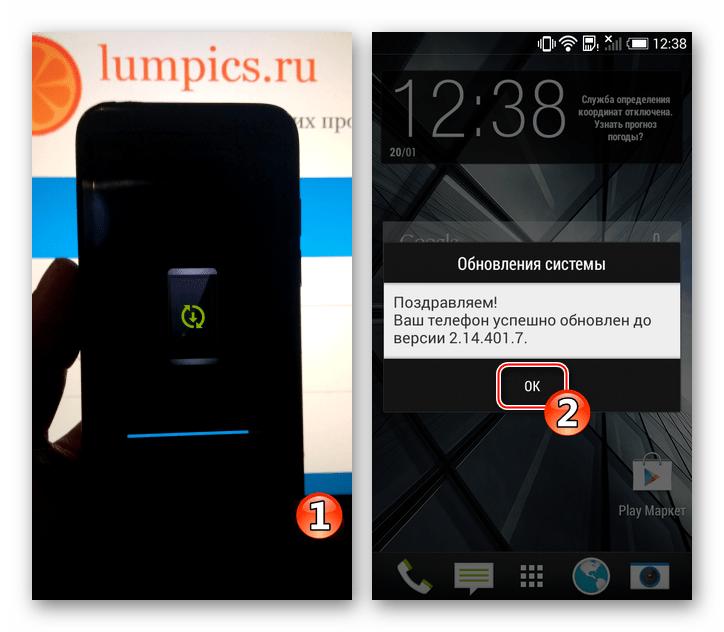 HTC Desire 601 процесс установки обновления официальной прошивки и его завершение